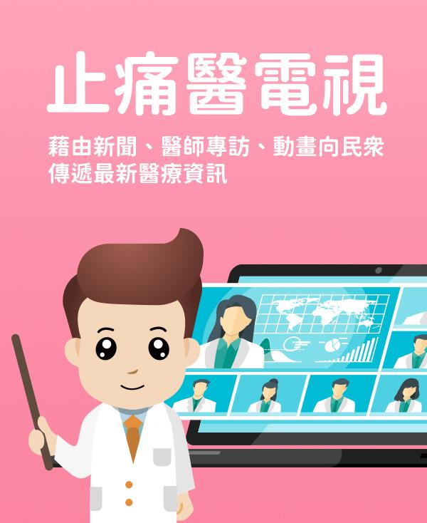 藉由新聞、醫師專訪、動畫向民眾傳達最新醫療資訊。