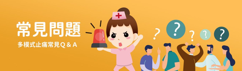 術前到術後,那些你應該知道止痛大小事,常見問題。